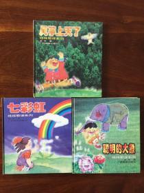七彩虹,风筝上天了,聪明的大象3本娃娃歌谣系列精美硬精装彩绘儿童书籍