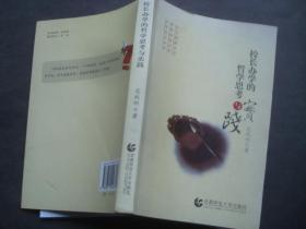 校长办学的哲学思考与实践,作者签赠 本