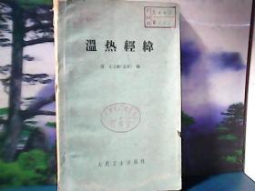 温热经纬 (1962年6印) 大32开