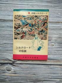 漫画丝绸之路:丝路传说