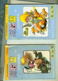 七龙珠姊妹篇 阿拉蕾  卷一(1) 阿拉蕾诞生 (4)未来的模样 两本合售