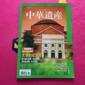 中华遗产2012 6