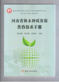 《河南省林木种质资源普查技术手册》一版一印3000册