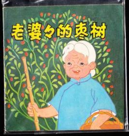 老婆婆的枣树--中电版精品大开彩色电影连环画 大缺