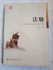 """《法脉》冯梦龙无讼文化的""""两创""""实践"""