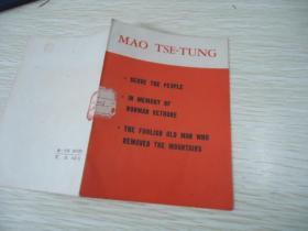 毛泽东《为人民服务》《纪念白求恩》《愚公移山》【英文版】