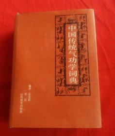 中国传统气功学辞典