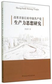 改革开放以来中国共产党生产力思想研究