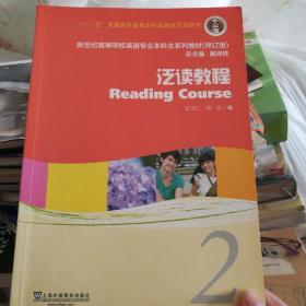 新世纪高等院校英语专业本科生系列教材:泛读教程2(修订版)(学生用书)