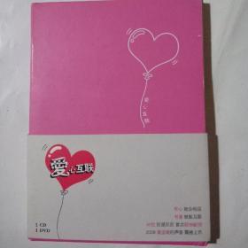 特价Y爱心互联专辑