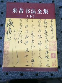 末芾书法全集(下)