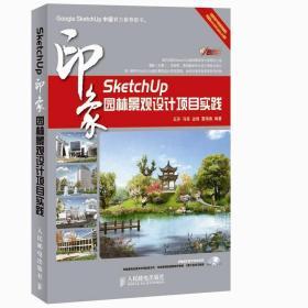 SketchUP印象园林景观设计项目实践 王芬 人民邮电出版社 2012年07月01日 9787115281593