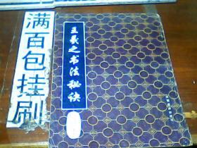 王羲之书法秘诀(16开)