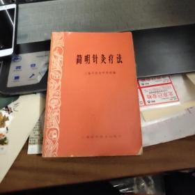 简明针炙疗法【1966年版,高志祥藏书】
