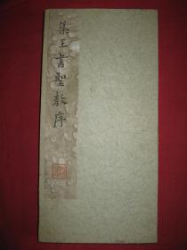 集王书圣教序(旧拓,经折装,46面)