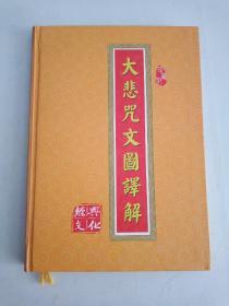 大悲咒文图译解珍藏版