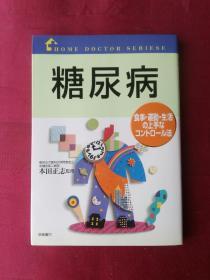 糖尿病(日文原版)