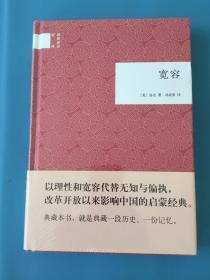 国民阅读经典:宽容