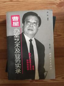 曹星办案艺术及业务实录 第二版
