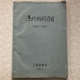 近代期刊简目1840-1918油印本