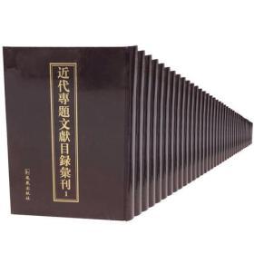 近代专题文献目录汇刊(共37册)