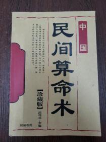 中国民间算命术(珍藏版)
