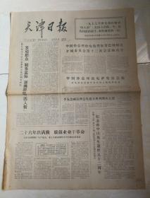 天津日报:1977.3.13,九品五!