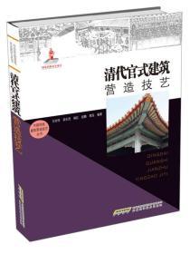中国传统建筑营造技艺丛书:清代官式建筑营造技艺
