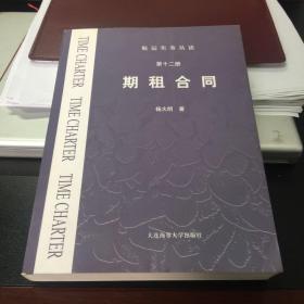 航运实务丛谈.第十二册.期租合同