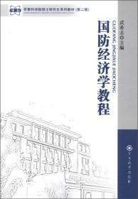 军事科学院硕士研究生系列教材(第2版):国防经济学教程