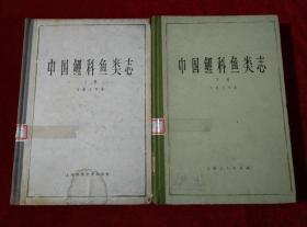 中国鲤科鱼类志(上下卷全)【馆藏 精装 见描述】