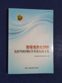 《首届信息化创新克拉玛依国际学术论坛论文集》