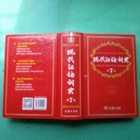 现代汉语词典第7版 品好