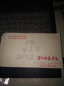 扬州师范学院达伍院长的信札一通一页