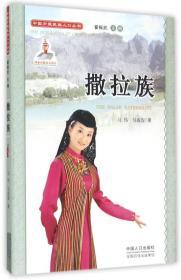 中国少数民族人口丛书:撒拉族