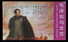 纪念毛泽东《在延安文艺座谈会上的讲话》发表60周年请柬