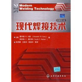 现代焊接技术