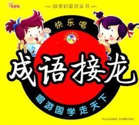 9787807576136/国学启蒙音乐书:快乐唱成语接龙