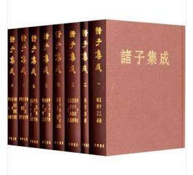 诸子集成(1-8册)(套装全8册)(精装  全新塑封)原箱