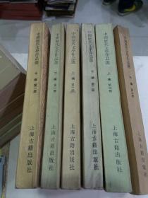 《中国历代文学作品选》6册,第一二,上中下编