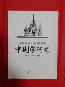 苏联解体之后的俄罗斯中国学研究