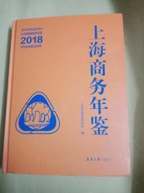 2018上海商务年鉴