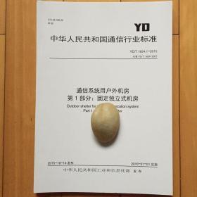 YD/T 1624.1-2015 通信系统用户外机房 第1部分:固定独立式机房 规范书