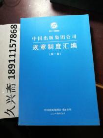 中国出版集团公司  规章制度汇编  (第二版)