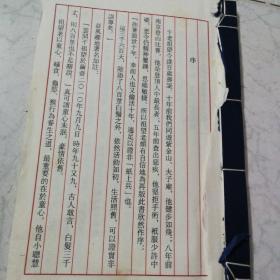 祖望百岁养生秘笈(上)
