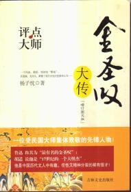 评点大师——金圣叹大传(增订图文版)