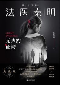 法医秦明:无声的证词:法医秦明·万象卷·第2季