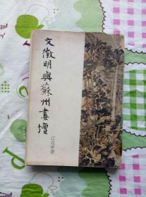 文征明与苏州画坛