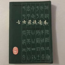 古代汉语读本(修订本)