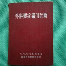外科类症鉴别诊断 1954年印